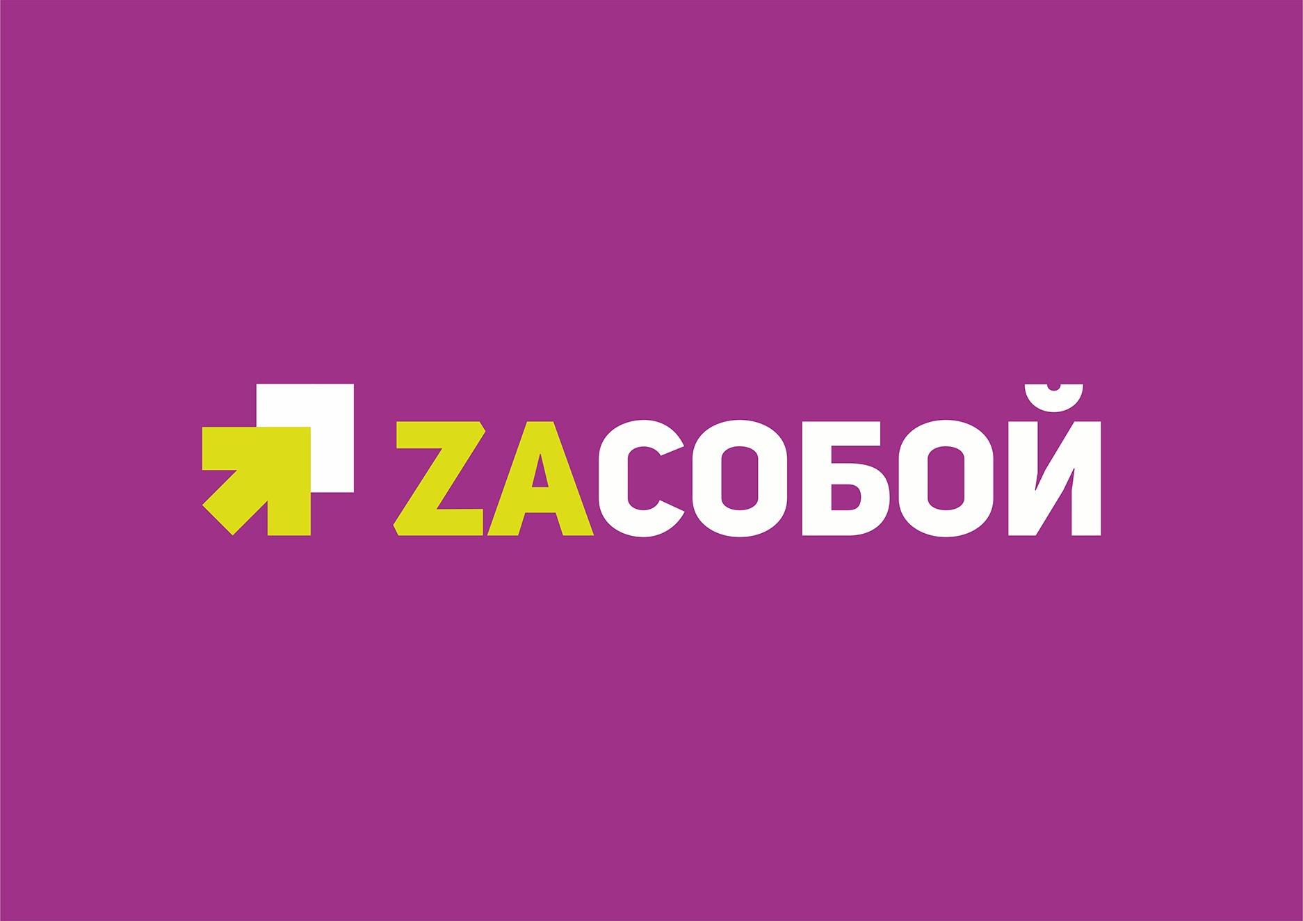 Zaсобой